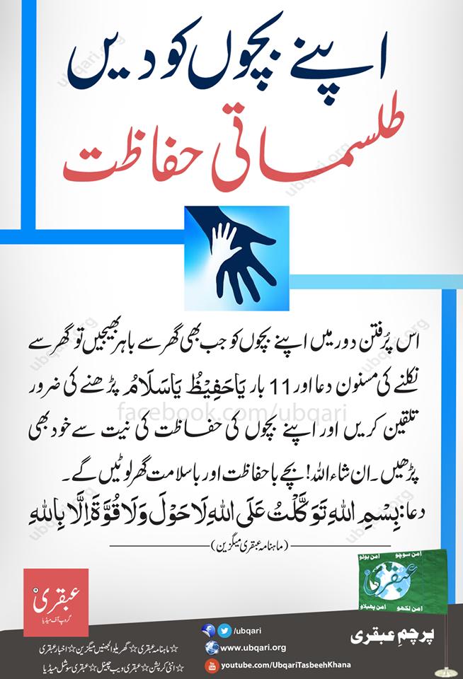 Resume Meaning In Urdu And Sentences