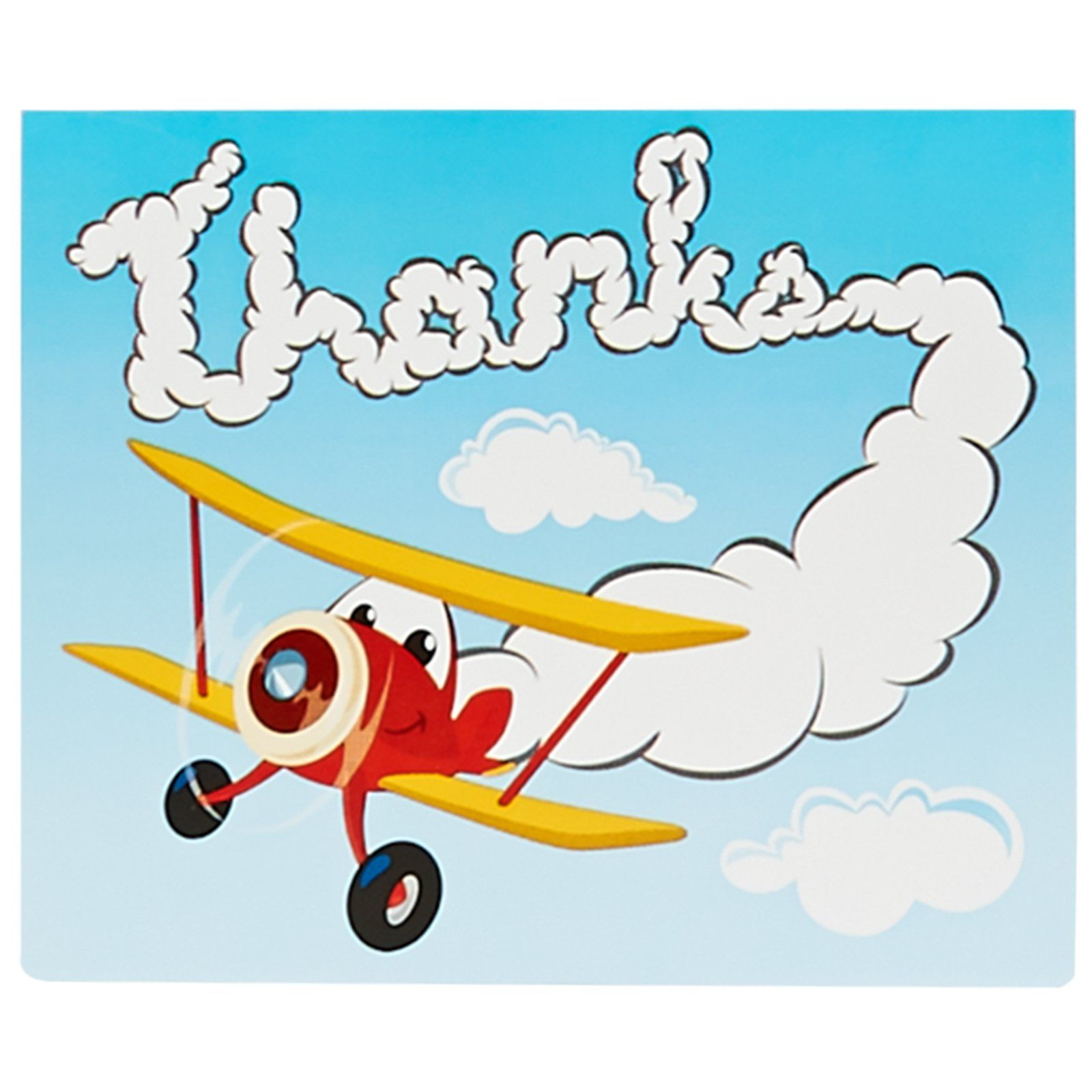 Airplane Adventure Thank-You Notes from BirthdayExpress.com
