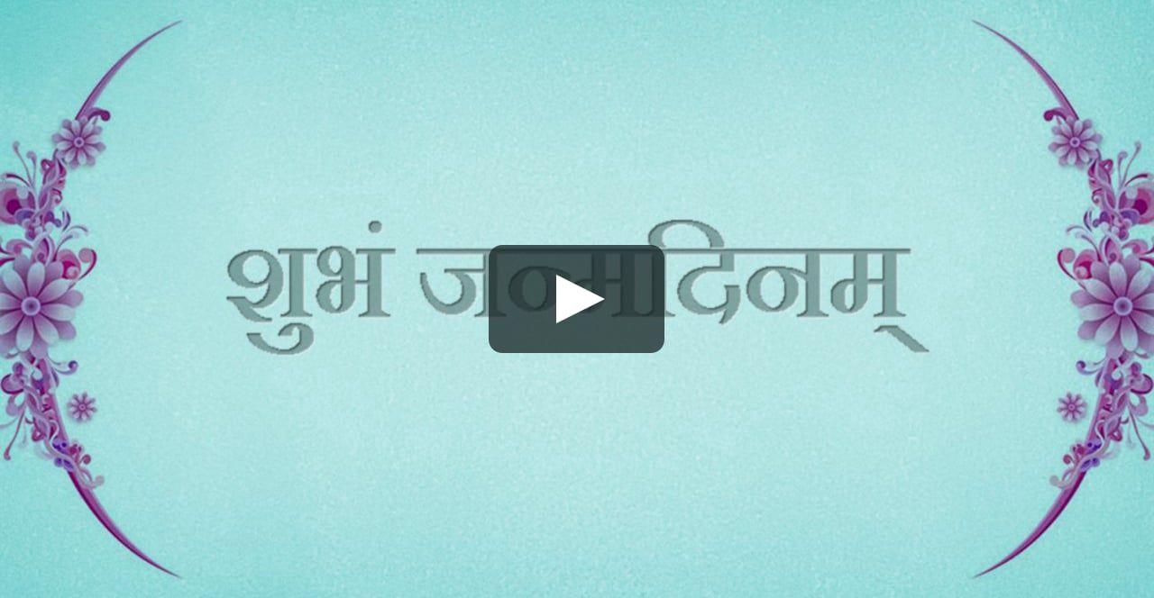 श भ जन मद नम Happy Birthday In 2019 Sanskrit