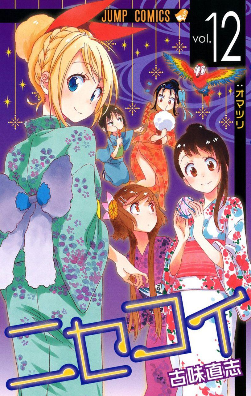 Pin de Fuad Hammam en Nisekoi Manga Cover Nisekoi