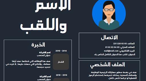 السيرة ذاتية بالعربية نماذج سيرة ذاتية Free Cv Template Word Cv Words Cv Template Word