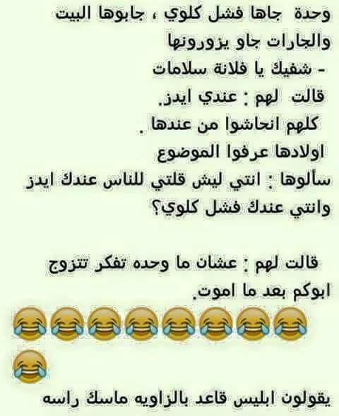 كيد نساء Arabic Quotes Funny Quotes