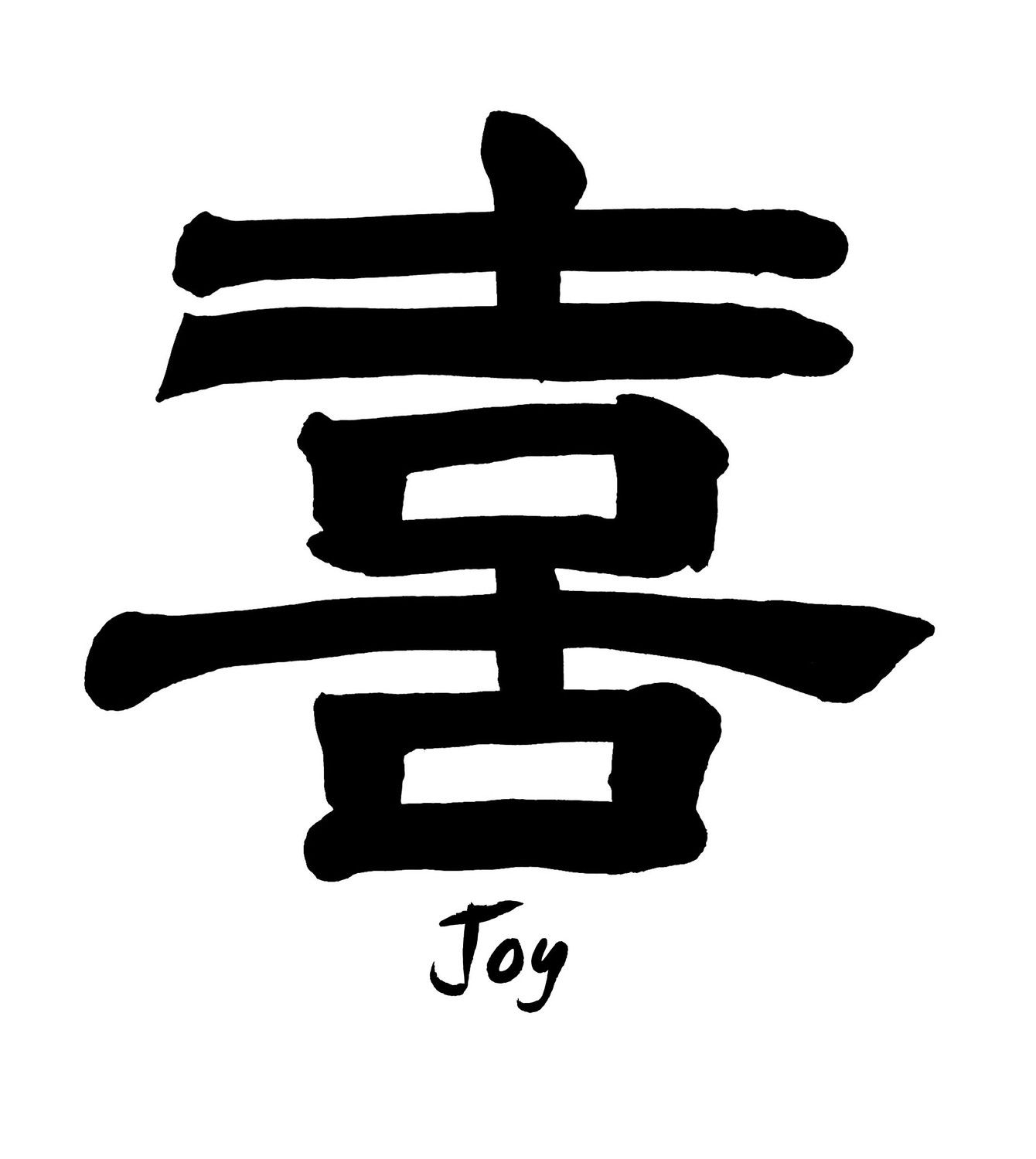 how to write joy in chinese