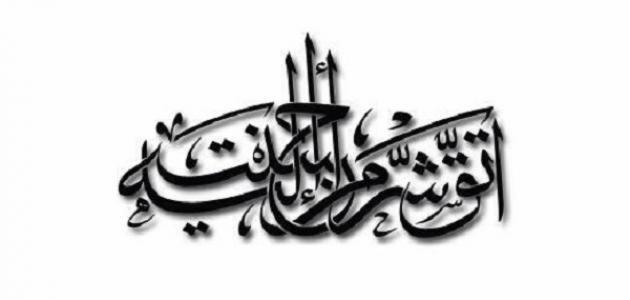 اتق شر من احسنت اليه موسوعة موضوع Arabic Handwriting Arabic Calligraphy Arabic
