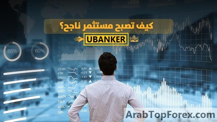 Ubanker يوبانكر كيف تحمي نفسك من وسطاء الفوركس وشركات التداول النصابة In 2020 Movies Movie Posters Poster