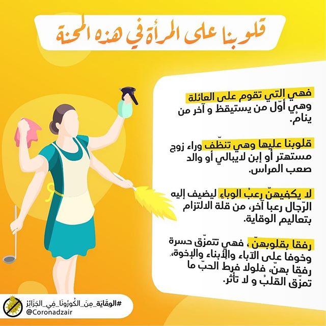 Instagram Photo By التوعية ضد الكورونا في الجزائر Mar 25 2020 At 10 43 Pm Words Ecard Meme Memes