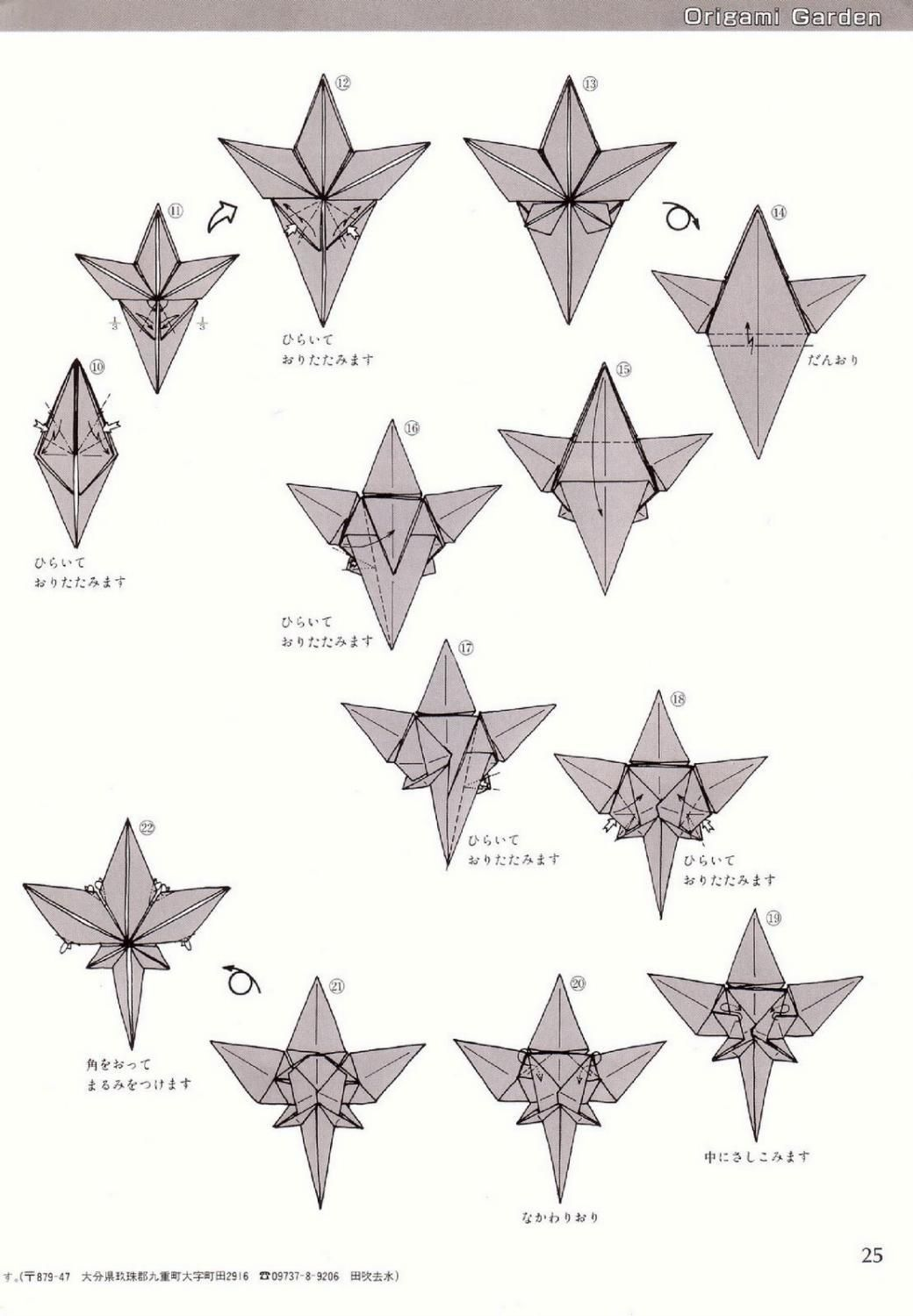 195 Pdf Pinterest Pdf Origami And Newspaper