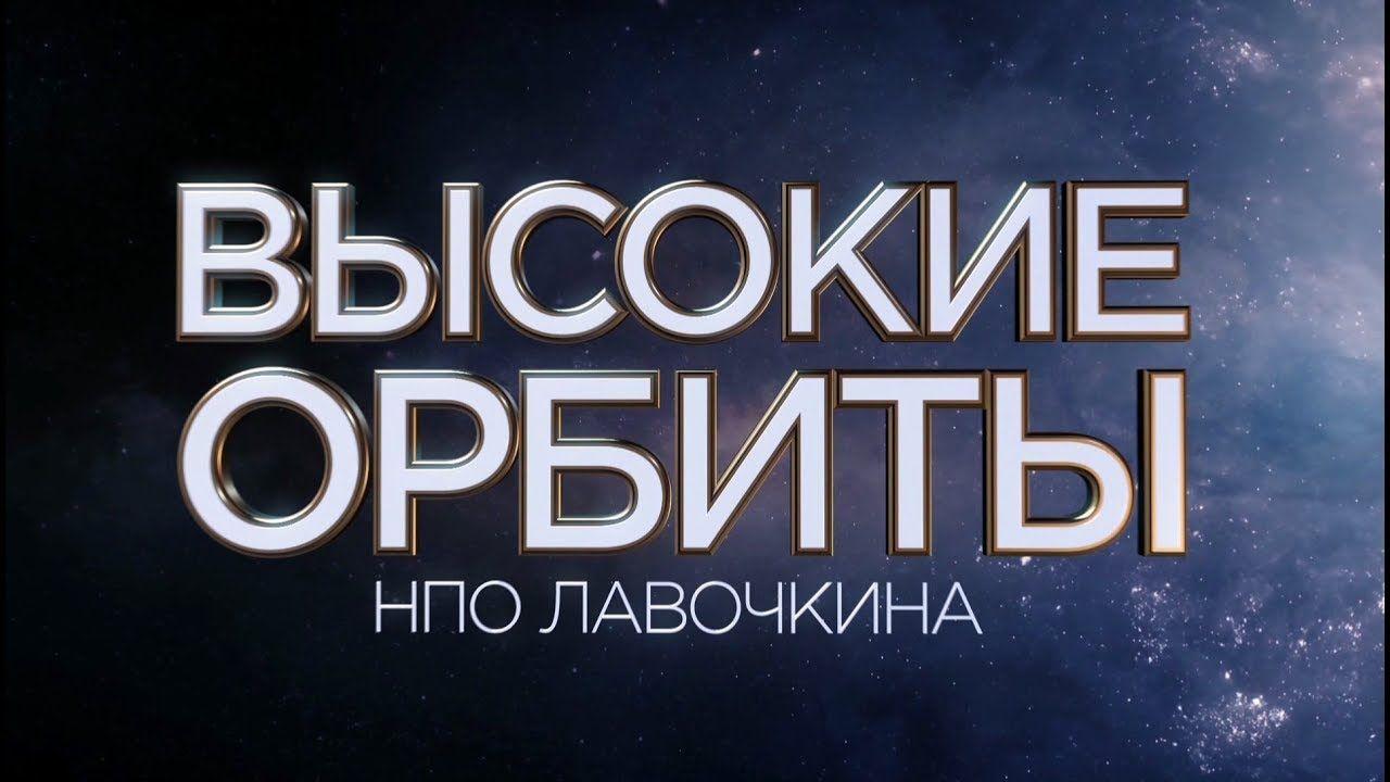Высокие орбиты НПО Лавочкина