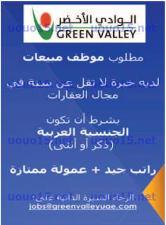 وظائف شاغرة فى الامارات وظائف الوادي الأخضر Green Green Valley Blog