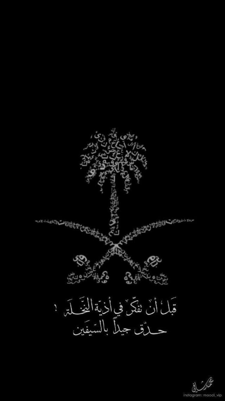 Pin By ريناد السليم On دام عزك ياوطن National Day Saudi Ksa Saudi Arabia Saudi Arabia Flag