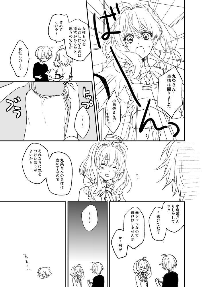 まちを 冬コミ30日東ペ23a (mc_i7) さんの漫画 23作目 ツイコミ(仮) Manga