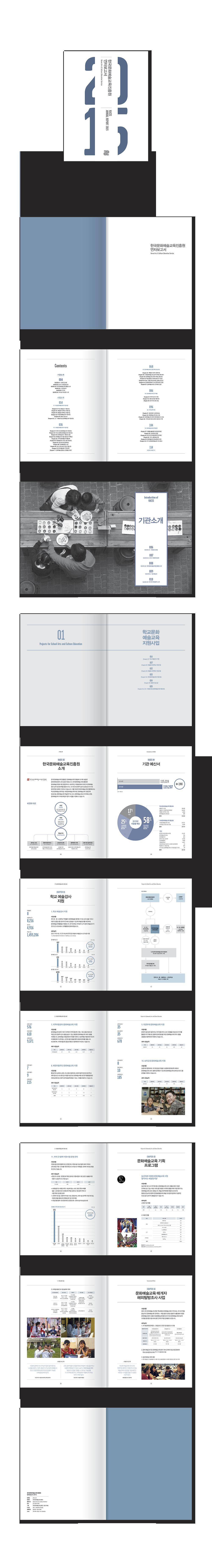 KACES_2016-layout2