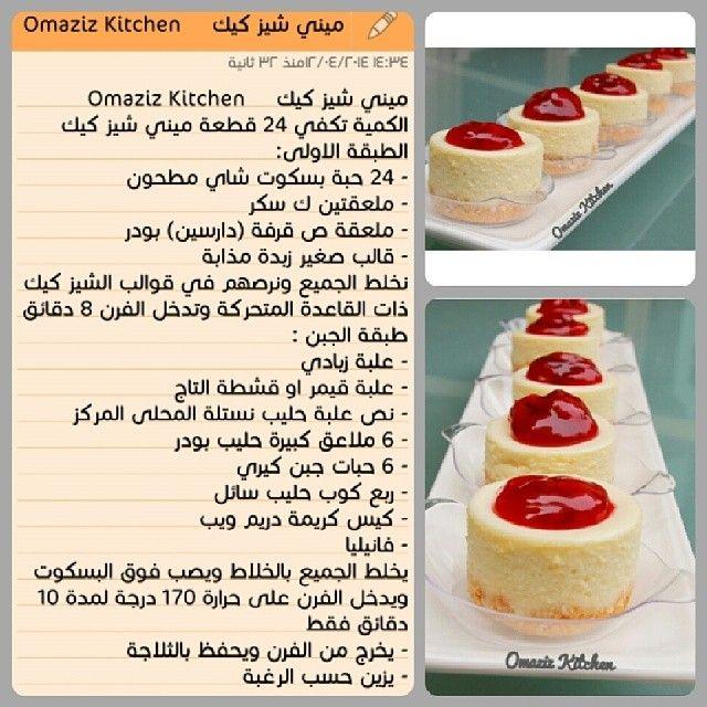 هذي وصفة التشيز كيك بالفرن الصحون الشفافة اخذتهم من اسواق بن داوود بمكة المكرمة لما رحت العمرة Omazooz Sweets Recipes Dessert Recipes Sweet Recipes