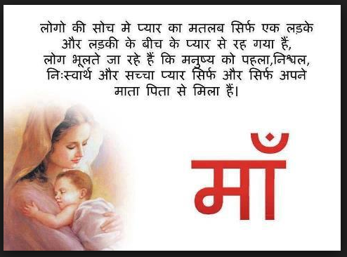 Happy Mothers Day Wishes Quotes Images In Hindi Languages Happy Mother Day Quotes Love You Mom Quotes Mom Quotes From Daughter