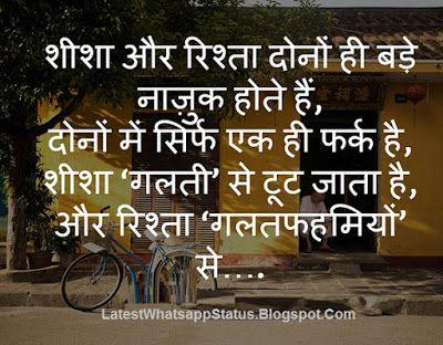 Best Dard Bhare Status in Hindi For Facebook/Whatsapp