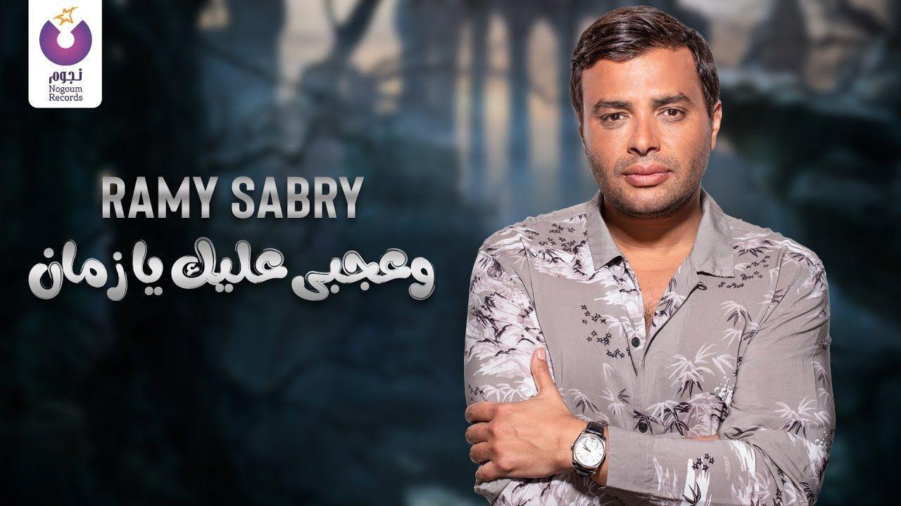Ramy Sabry W Agaby Aleik Ya Zaman Official Lyrics Video رامي صبري Men Casual Button Down Shirt Mens Tops
