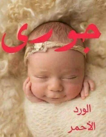 صور أسماء بنات ومعانيها 2018 اسماء بنات جديدة ميكساتك Baby Face Face Sleep Eye Mask