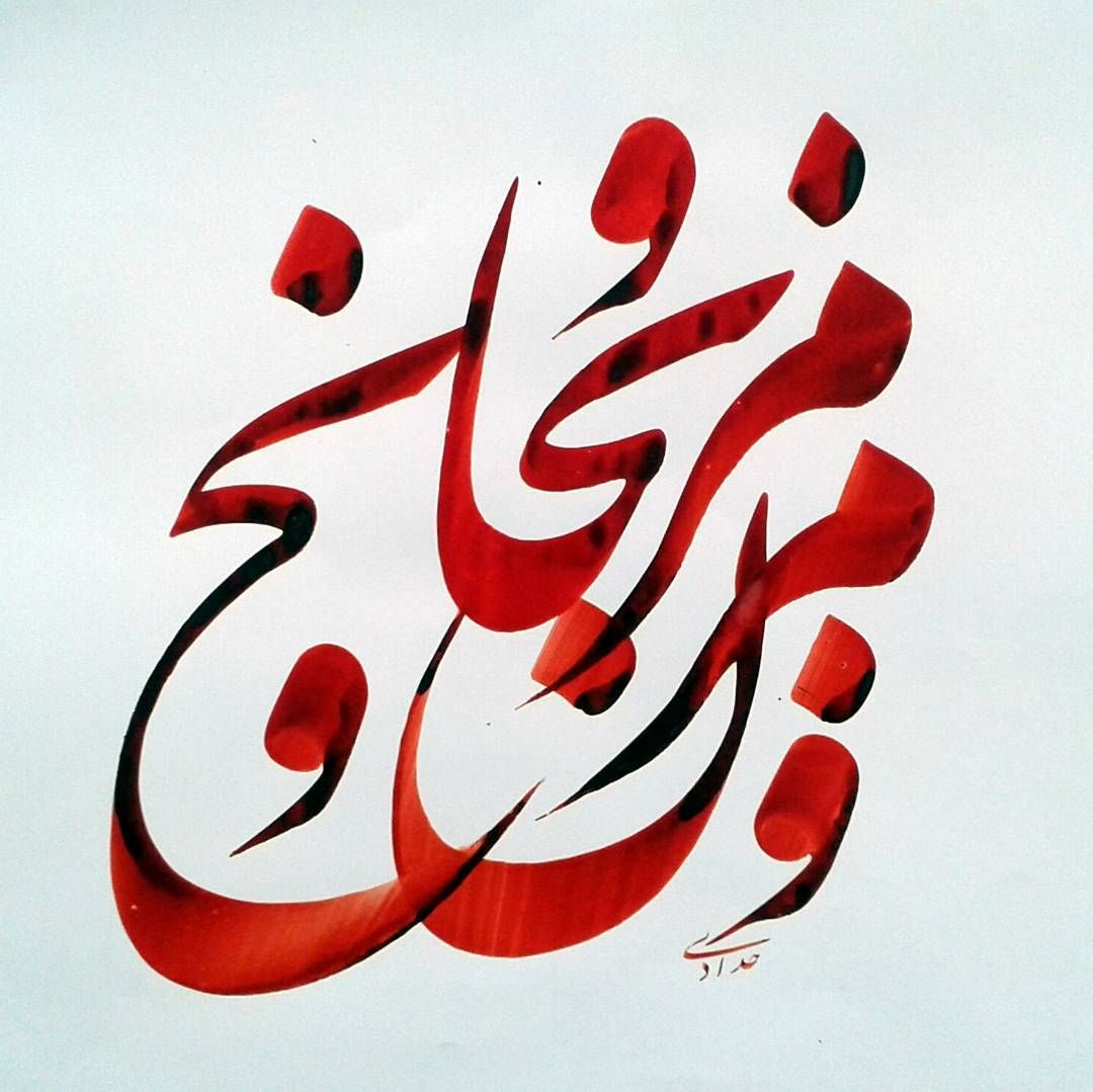 No photo description available. Persian calligraphy
