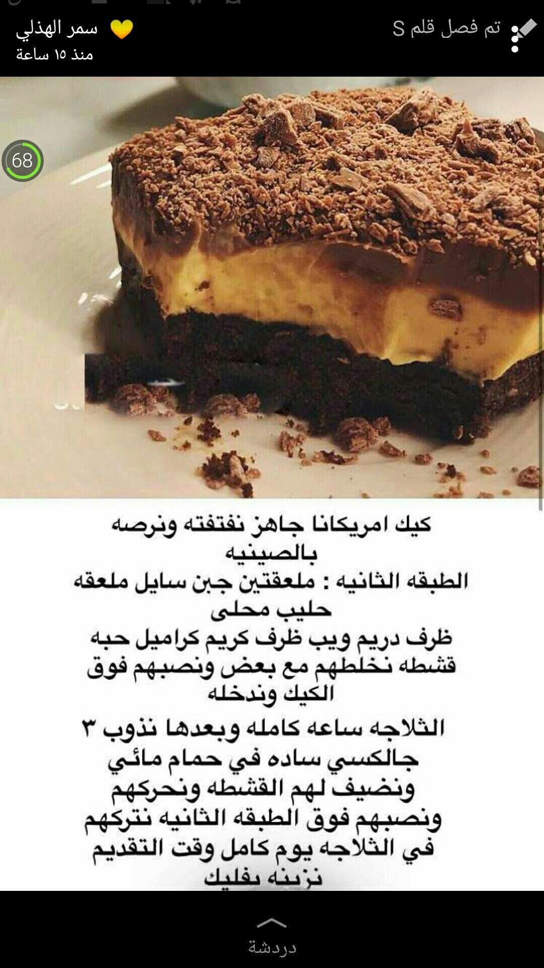 Pin By Hana On حلا بارد Food Desserts Brownie