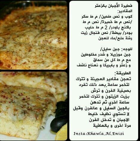 فطائر جبن بالزعتر Food Receipes Arabic Food Tasty Dishes