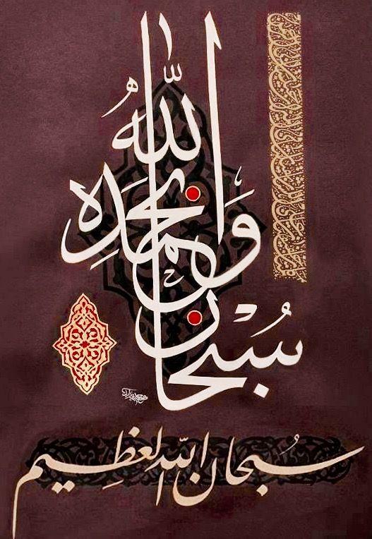 Desertrose سبحان الله وبحمده سبحان الله العظيم Calligraphy Art Islamic Calligraphy Painting Islamic Art Calligraphy Arabic Calligraphy Art