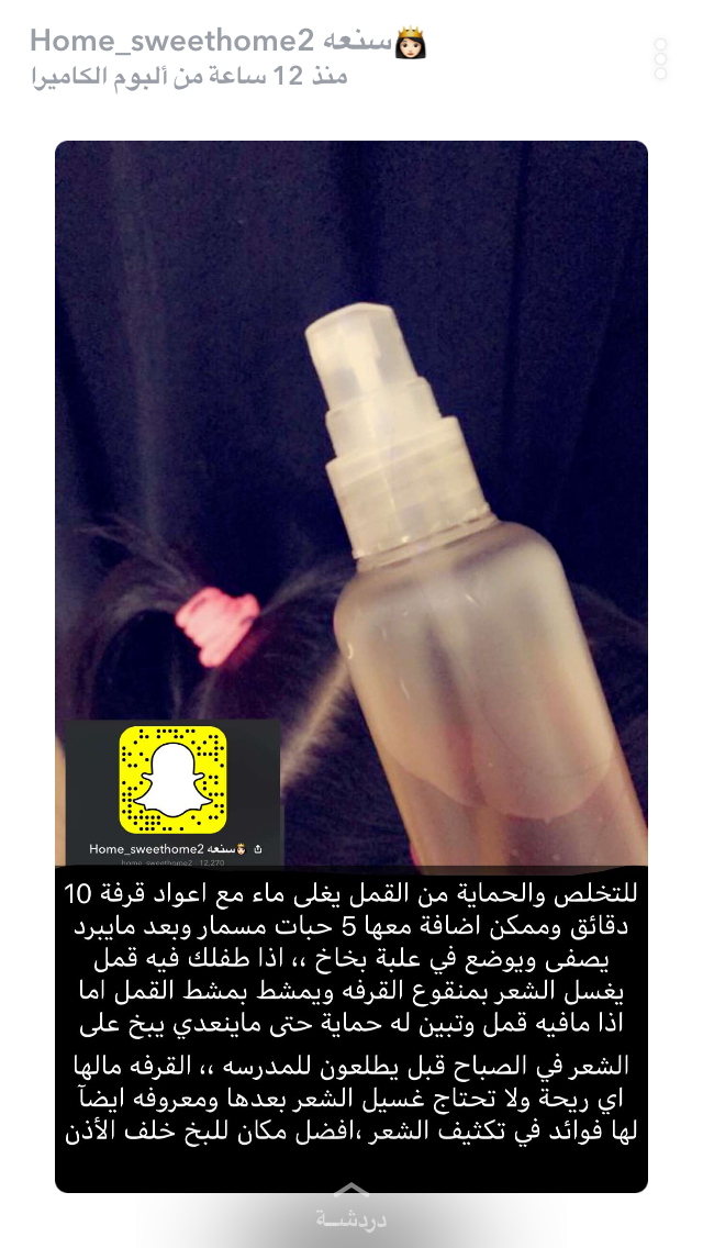 Pin By Raghd On عنايه امي Hair Care Recipes Beauty Skin Care Routine Hair Care