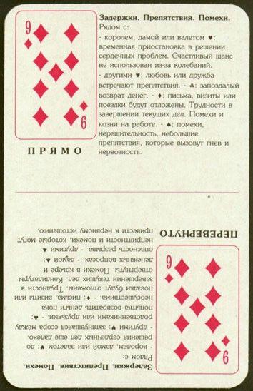 Трактовка карт при гадании на игральных картах на судьбу международной школы высшей магии