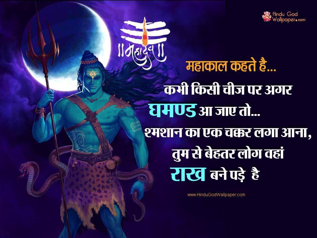 Download Jai Mahakal Wallpapers जय मह क ल व लप पर