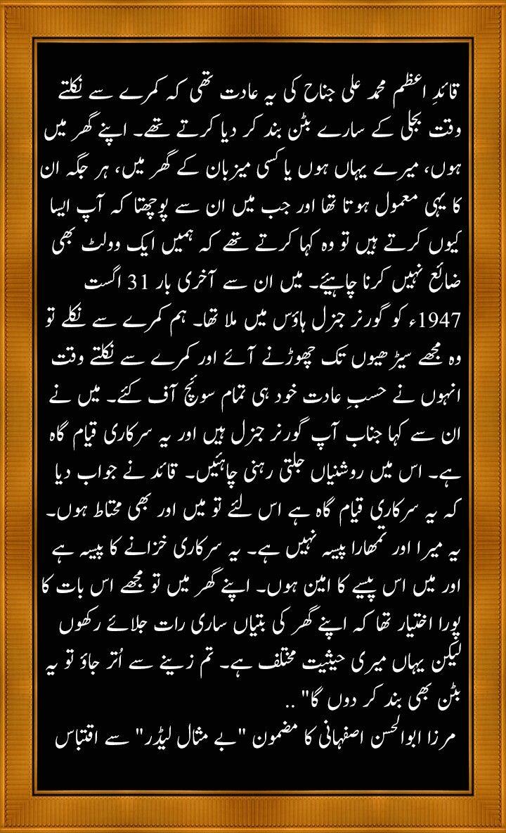 Pin by Sabiha Ayub on urdu poetry Islamic inspirational