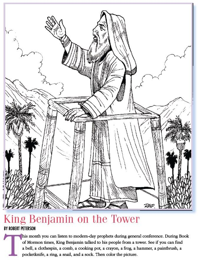 LDS Games - Find and Color - King Benjamin on the Tower | Primary ...
