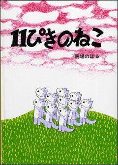 楽天ブックス: 11ぴきのねこ - 馬場のぼる - 9784772100045 : 本