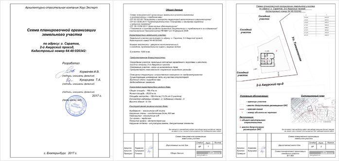 СПОЗУ - схема планировочной организации земельного участка Хаус - Schema Tableau Electrique Maison