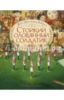 Ганс Андерсен - Стойкий оловянный солдатик (илл. А. Ломаева) обложка книги
