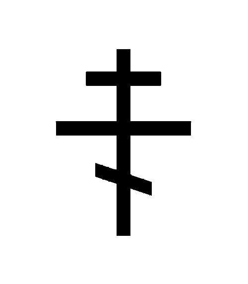 Russian Orthodox Cross Symbol Cartruckhomelaptopcomputerphone
