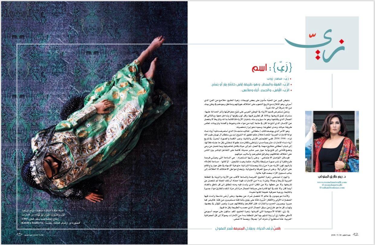 زي ١ زهرة الخليج ١٧ ٥ ٢٠١٨ مقالة أسبوعية بقلم د ريم طارق المتولي Zay 1 Zahrat Al Khaleej Magazine Weekly Article By Dr Reem Elmutwal Omani Jordanian