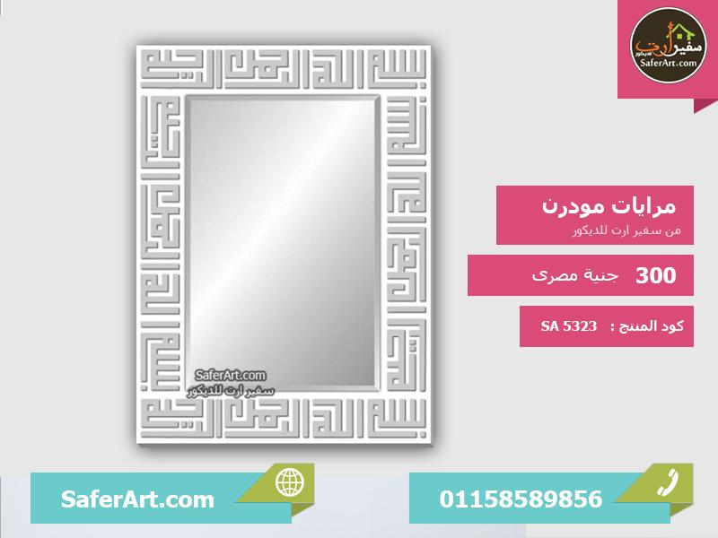 المرايات المودرن خط عربى سفير ارت للديكور Mirror Wall Bar Chart Chart