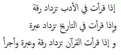 Desertrose طوبى لمن كان خلقه القرآن Islamic Quotes Inspirational Quotes Quotations