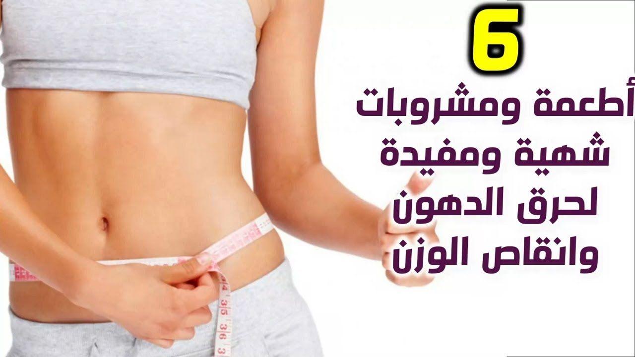 اكلات تنحف خلال اسبوع مشروبات لحرق الدهون البطن قبل النوم شهية ومفيد