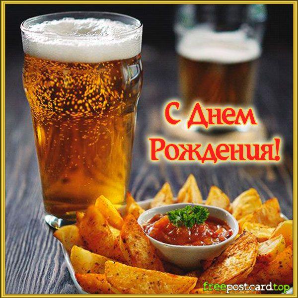 поздравление с пивом мужчине очень добрый
