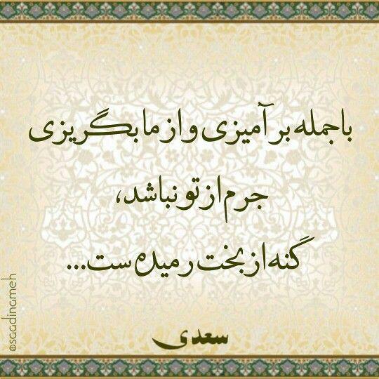 سعدی Persian Poetry Persian Quotes Persian Poem