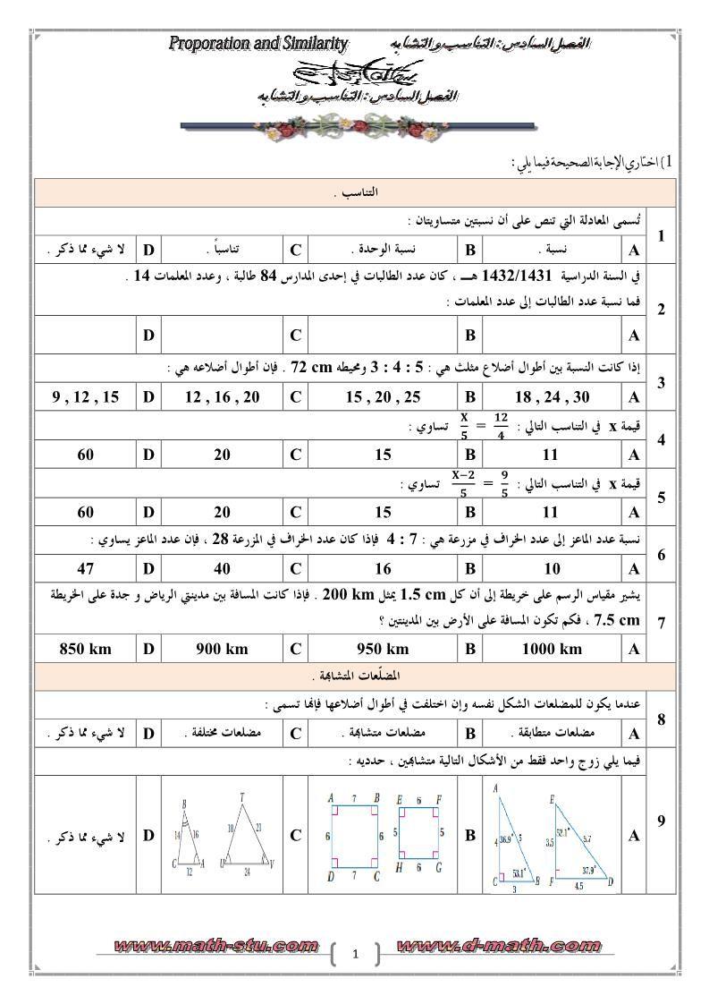 الرياضيات المتكاملة أوراق عمل التناسب والتشابه للصف التاسع Sheet Music Music