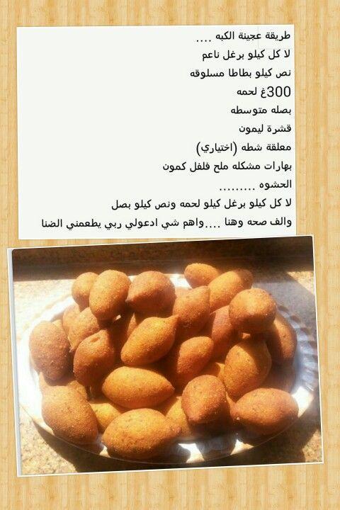 كبة بطاطا Tunisian Food Arabic Food Food And Drink