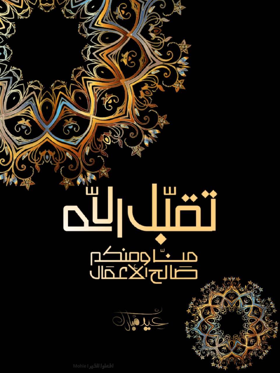 Download Eid Mubarak Wallpaper By Mohie214 C6 Free On Zedge Now Browse Millions Of Popular Arab Wallpapers A Eid Mubarak Wallpaper Eid Mubarak Eid Photos