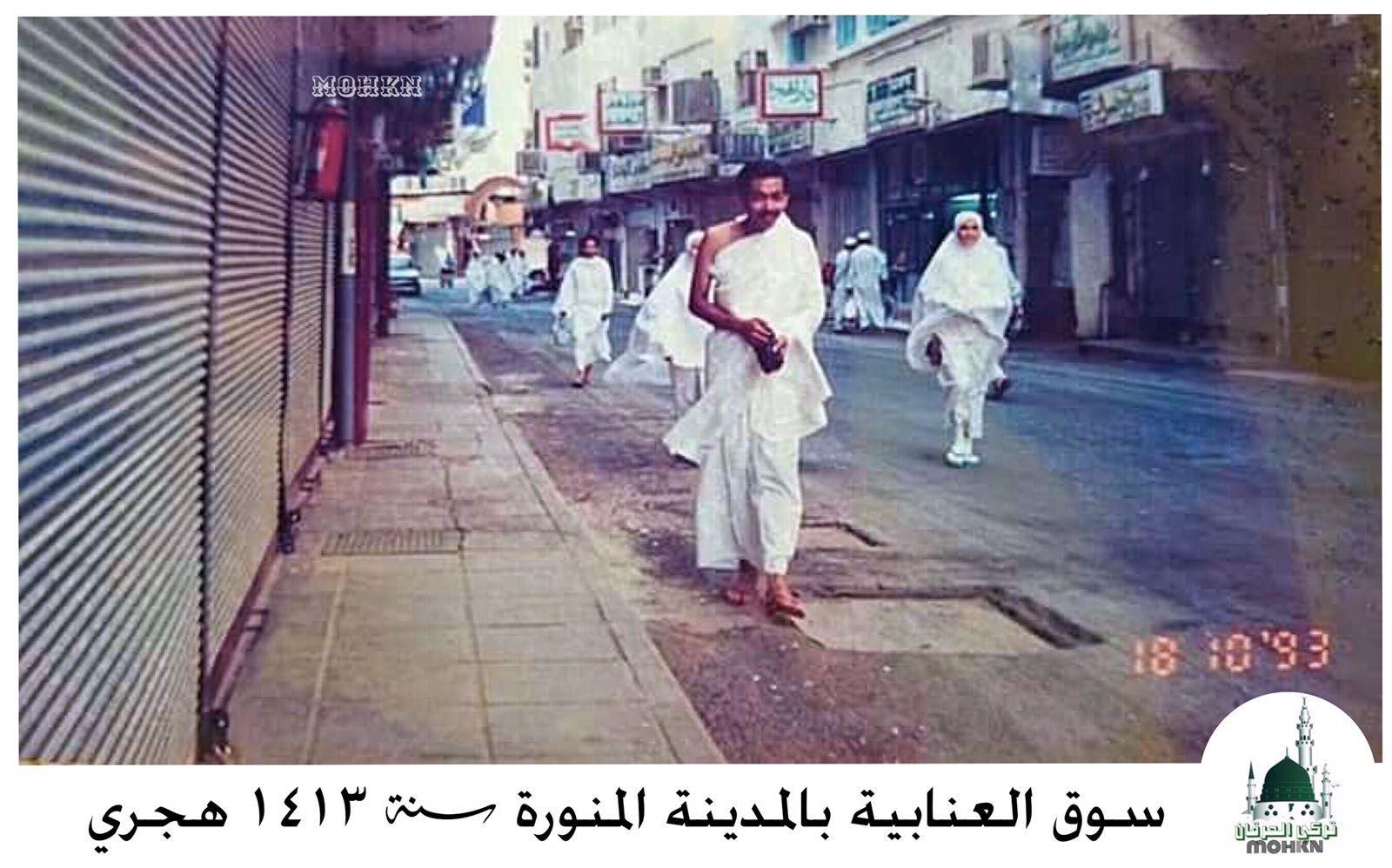 سوق العنابية بالمدينة المنورة 1413 هـ Makkah Street View Scenes
