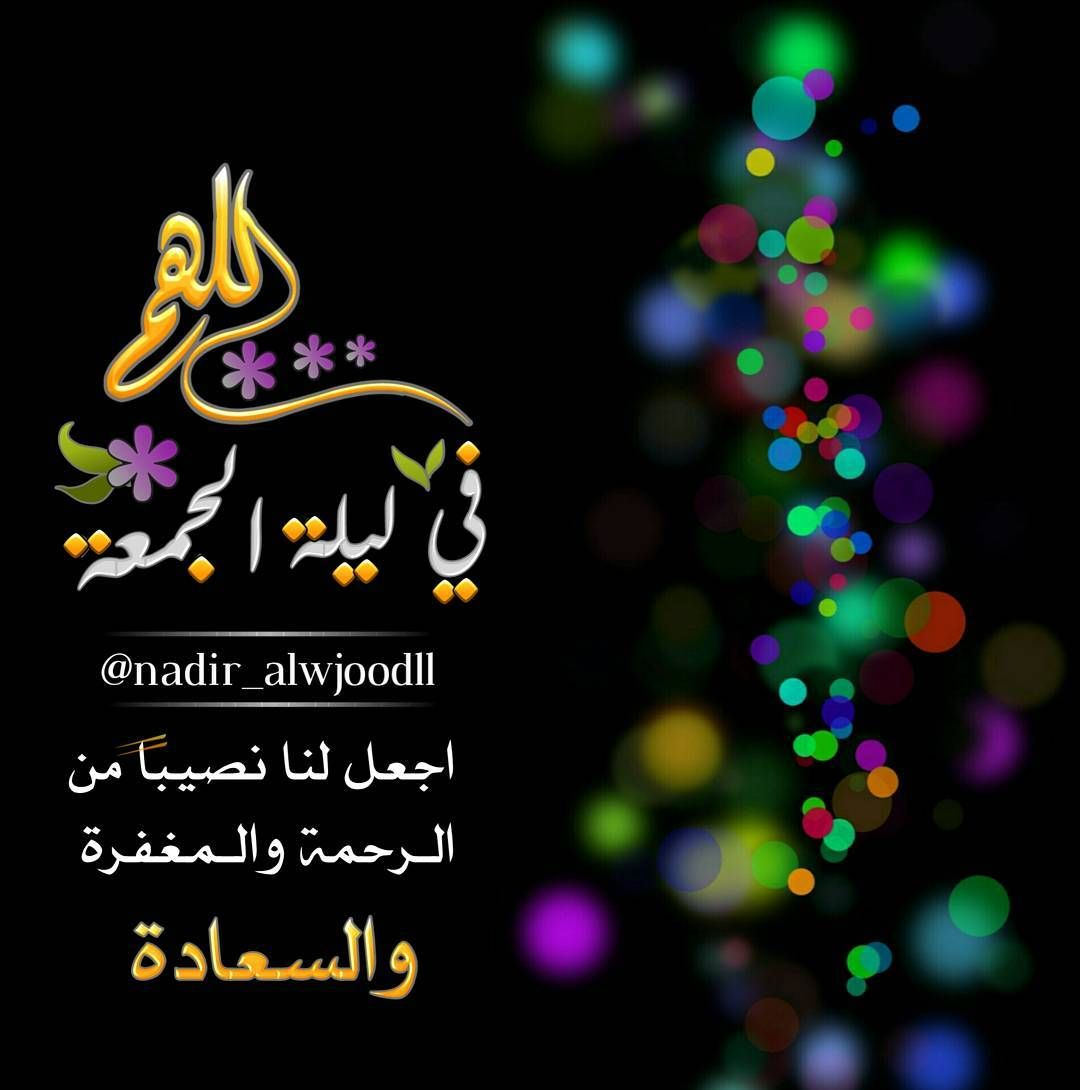 Pin By 𝕱𝕬𝕿𝕴𝕸𝕬 On Du3aa دعاء Blessed Friday Good Morning Arabic Evening Quotes