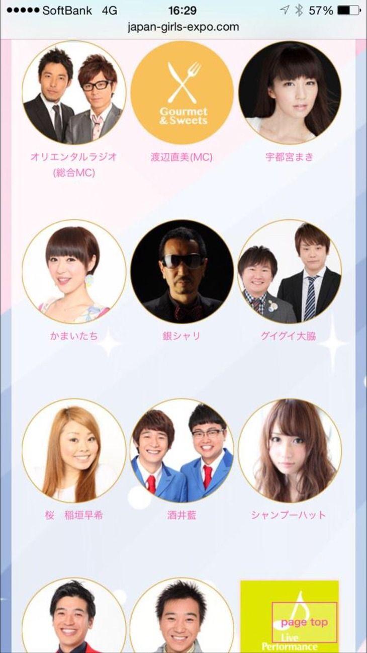 日本女子博覧会でのタレント紹介画面が間違いまくっている