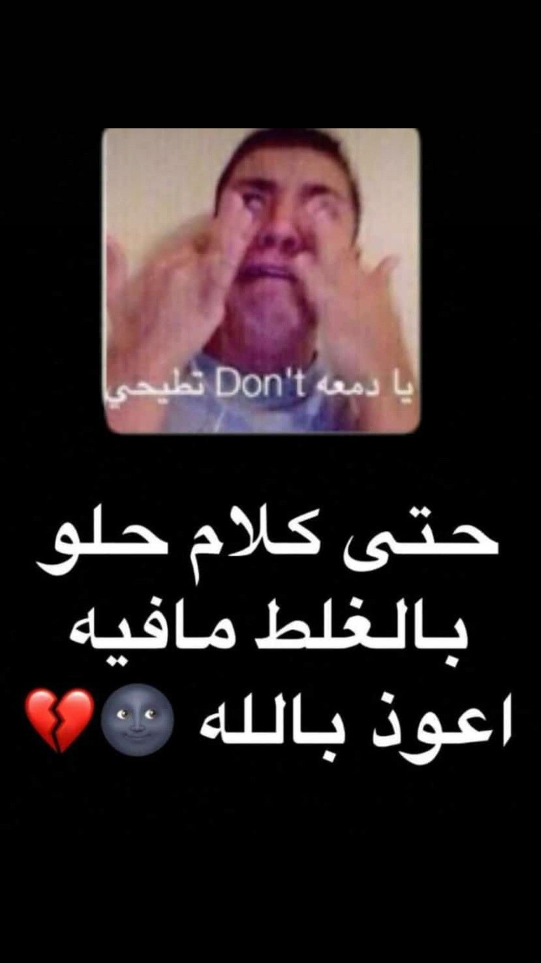 Pin By Jana Wael Jojo03 On استهبال Funny Study Quotes Funny Quotes For Instagram Funny Words
