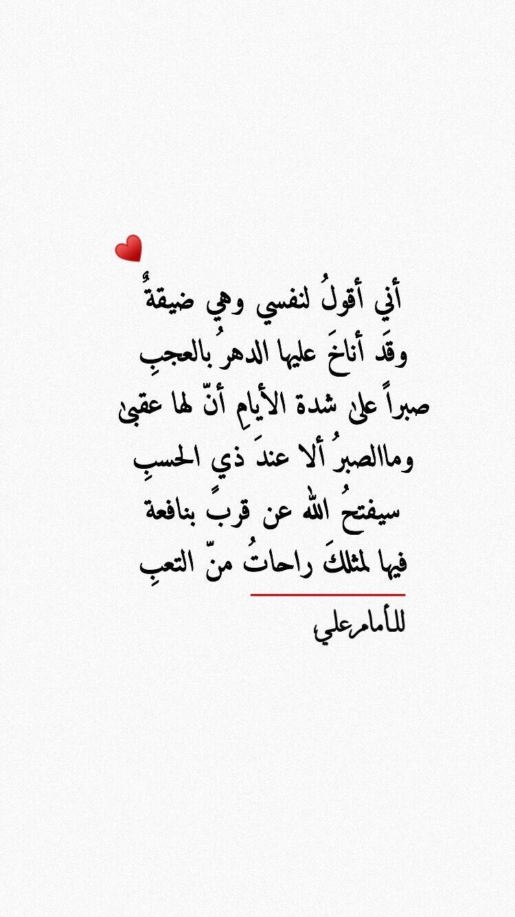 اجمل ماقال الامام علي في الشعر Some Quotes Positive Quotes Arabic Quotes