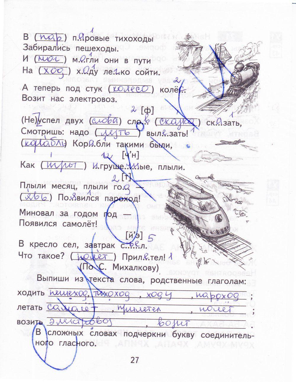 Гдз по русскому языку верниковская грабчикова дёмина 3 класс ответы