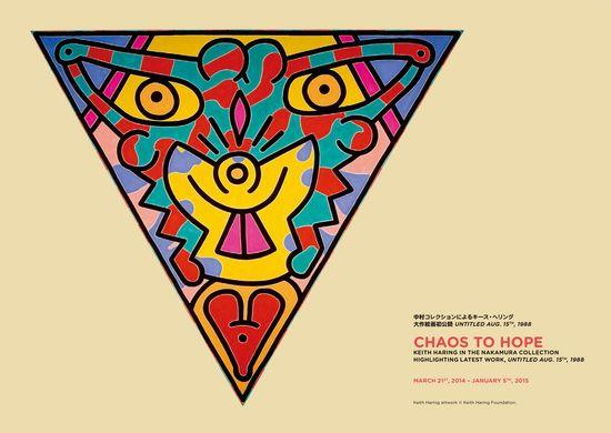 中村キースへリング美術館(北杜市)- The Cosmic -  Dialogue with Keith Haring  2011 3/19 sat – 2012 1/9 mon